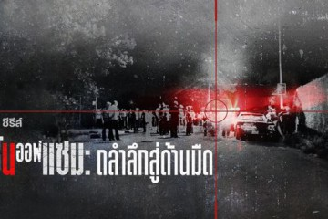 The Sons of Sam: A Descent Into Darkness Season 1 ซับไทย Ep.1-4 (จบ)