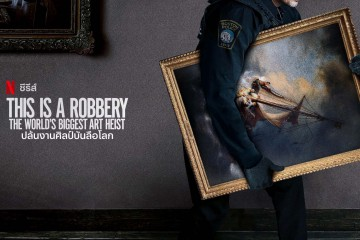 This Is a Robbery: The World's Biggest Art Heist Season 1 ซับไทย Ep.1-4 (จบ)