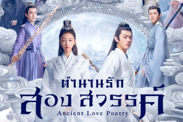 Ancient Love Poetry (2021)